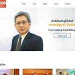 อาจารย์ชูชาติ พิมพ์กา (เว็บไซต์)